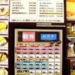 足柄麺宿 EXPASA足柄下り - 食券売機