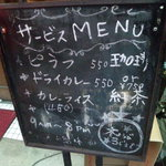 珈琲店バロック - メニュー看板①