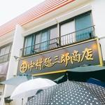 中村麺三郎商店 - 開店する前(1年半前)にこの店名を見た時には一体どんならーめん店なんだろ?と愉快な心持になりました(^^)。