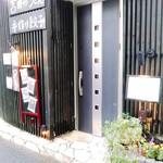 中村麺三郎商店 - こちらは別のお店ですが、彩蔵だったところには吉田のうどん店が出来ていました。6月にオープンなるも、来月の中旬に道志村に移転するそう。
