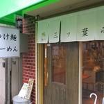 74822455 - つけ麺処 三ッ葉亭さん