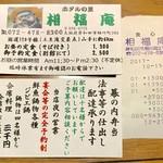 相福庵 - 別館にて頂ける御予約定食¥2500-が気になります♡