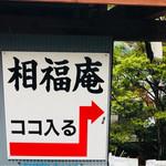 相福庵 - 地図の通り、ココ入る❗️
