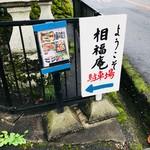 相福庵 - 駐車場は、ここがいっぱいになると少し離れたところに臨時駐車場があります。