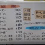 七福ラーメン - メニュー表