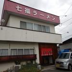 七福ラーメン -