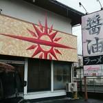 拉麺屋 日昇亭 - こっちが店舗右側なんだね(;・∀・)