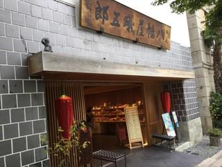 横町カフェ - 横町カフェ 店舗