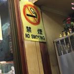 きくや - 禁煙は嬉しい♪