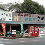 はにわ処 さかもと商店 -