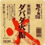 ダバダ火振り(栗焼酎)