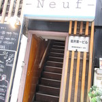 Wines By California Neuf - 2階への入口