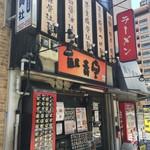 麺屋 青空  - お店の外観