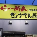 74832464 - 伊勢原駅の南口です♪(*´∇`*)