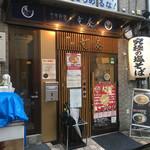 自家製麺 竜葵 - 外観