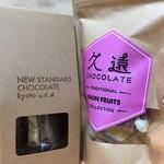 ニュー スタンダード チョコレート キョウト バイ 久遠 - 各パッケージ