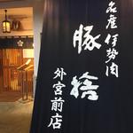 豚捨 - 豚捨☆★★☆外宮前 (^_^)