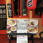麺酒房 龍安 -