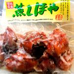 本田水産 - 料理写真:蒸しほや冷凍パック