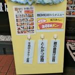 Mekikinoginji - 本日のおすすめメニュー