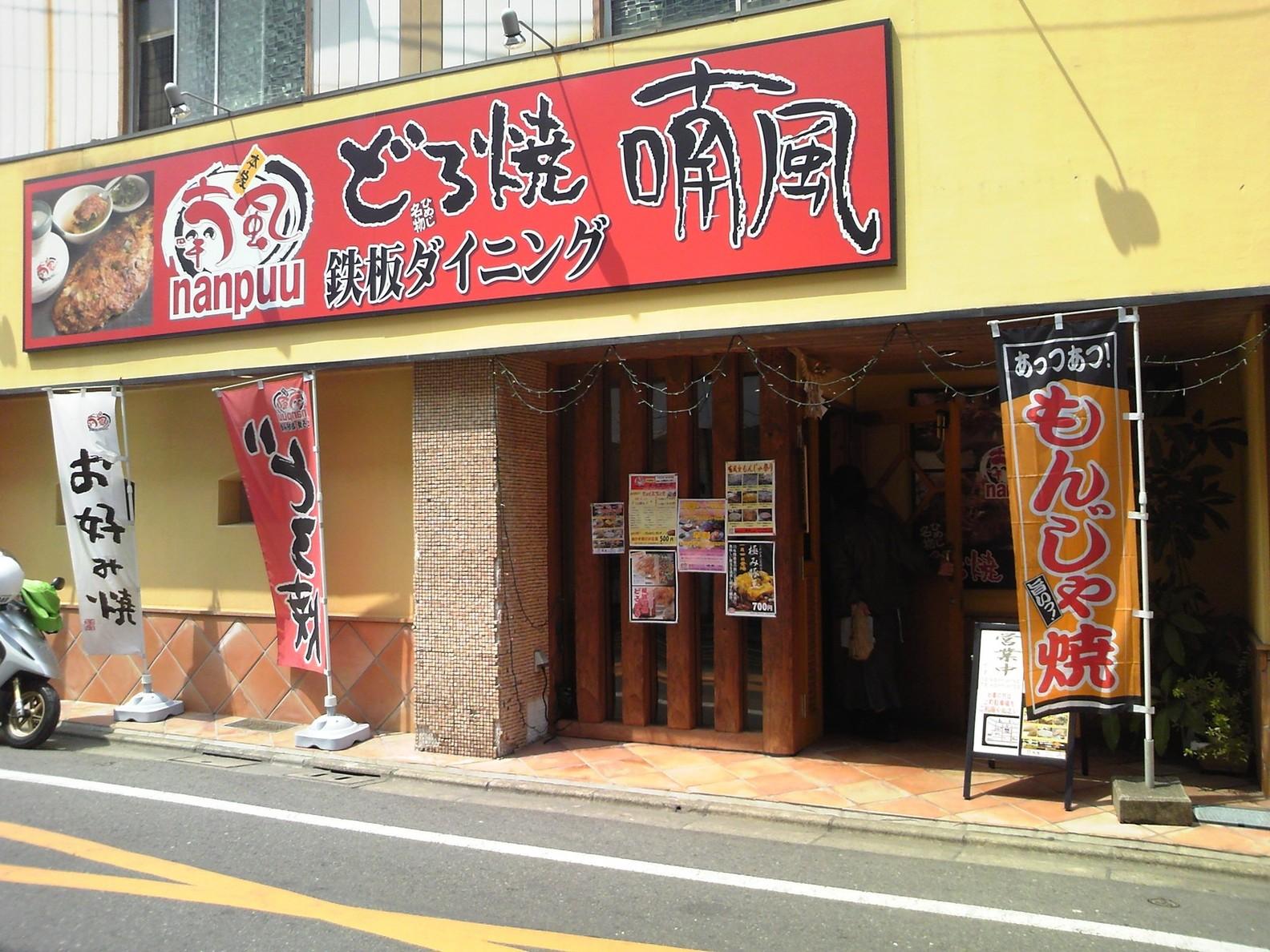 鉄板ダイニング 喃風 天草店
