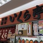 いくら亭 - お店