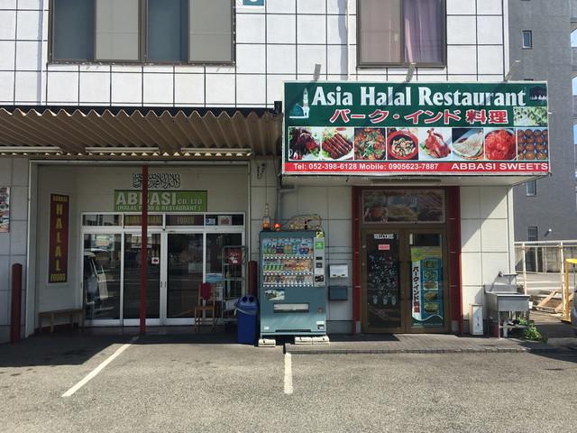 Hasil gambar untuk foto Asia halal food