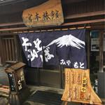 宮本旅館 - by masakun