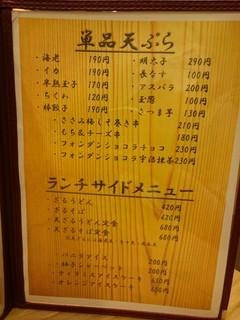 天ぷら海鮮いっ福神戸北店 - ランチメニュー