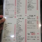 七津屋 - 一品メニュー