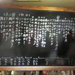 七津屋 - 黒板メニュー
