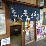三沢駅食堂 - 外観