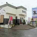 74852249 - まぐろ堂(津島本店)