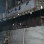 為井屋酒店  -