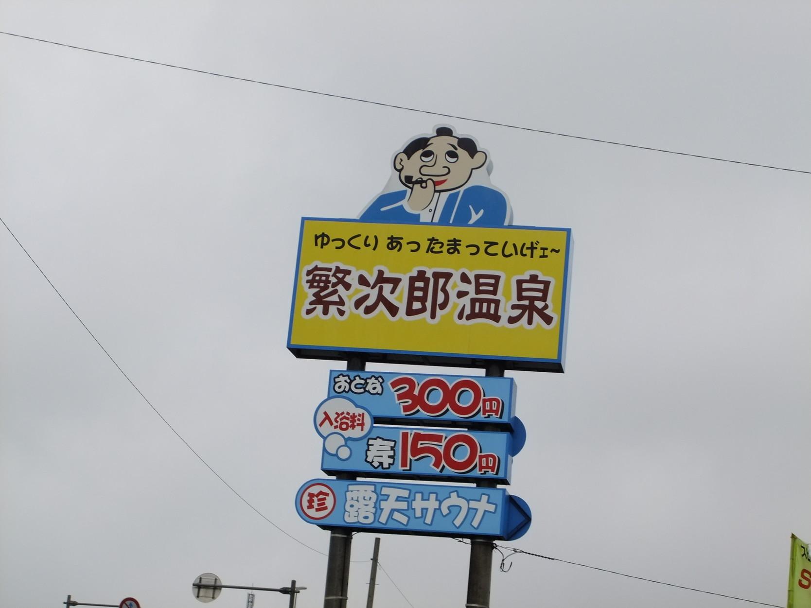 繁次郎温泉レストラン