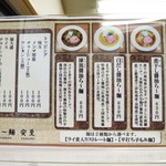 ら~麺 安至 -