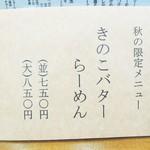 池田麺彩 - 限定メニュー