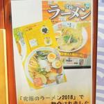 池田麺彩 - ラーメン雑誌に!