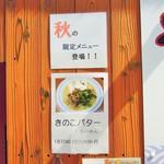 池田麺彩 - 入口横メニュー