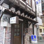ばんぢろ - 創業56年の老舗喫茶店です。