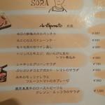 酒と肉バル sora - メニュー