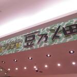 豆乃畑 綾川店 -