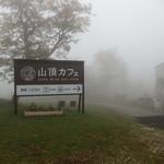 山頂カフェ - 外観写真: