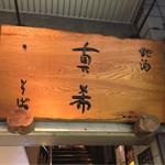 真希 - 三鷹駅南口 徒歩1分 朝5時までやってます!