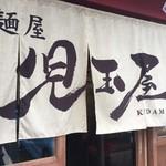 麺屋 児玉屋 - 暖簾