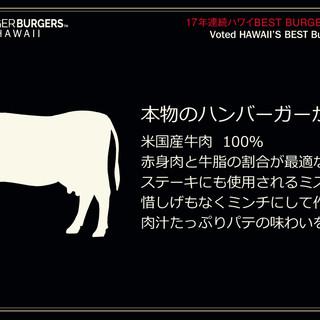 ステーキにも使用される部位を使用した贅沢なビーフハンバーグ