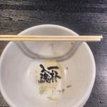 新旬屋 麺 - 完食さたら底には「一杯入魂」が現れやした。