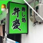 寿し処弁慶 -