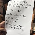 あなぐま亭 - この日のお献立~☆彡