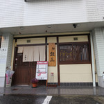 麺 銀三 - 外観☆